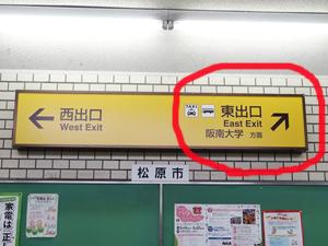 大阪府松原市河内奄美駅から気功整体赤ひげへ行くにはまず東口から出ます